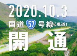 【2020/10/03】国道57号線(現道)が復活しました!