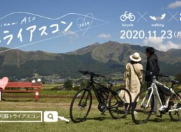 【2020/11/23】南阿蘇トライアスコン2020開催!