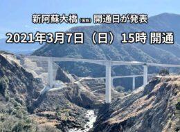 新阿蘇大橋の開通日が2021年3月7日(日)15時に決定!
