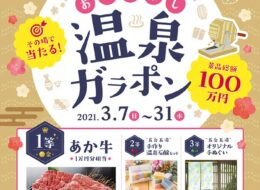 【2021/03/07~03/31】新阿蘇大橋開通記念!おもてなし温泉ガラポンを開催