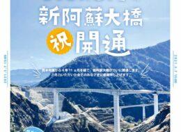 新阿蘇大橋開通ポスターを公開