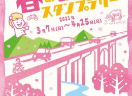 【2021/03/07~04/25】新阿蘇大橋祝開通!春のおでかけスタンプラリー