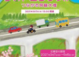 【2021/03/07~05/05】新阿蘇大橋開通記念フォトコンテスト「つながる阿蘇大橋」