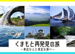 【2021/03/16~04/28】くまもと再発見の旅(熊本県民向け 宿泊費最大5,000円割引)はじまる