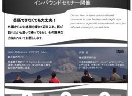 【2021/03/19】インバウンドセミナーのご案内
