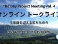 【2021/04/17】復興イベント『The Day Project Meeting vol.4』が開催