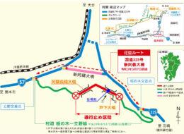 【2021/05/10~】長陽大橋ルートが全面通行止めになります