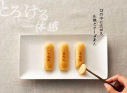 生チーズ饅頭 一五九二(ひごくに)