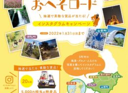 『九州おへそロード』インスタグラムキャンペーン2021