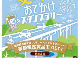 【2021/7/22~8/31】夏休みおでかけスタンプラリー2021