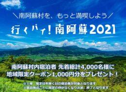 行くバイ!南阿蘇キャンペーン2021
