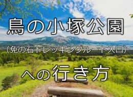 鳥の小塚公園(免の石トレッキングルート入口)への行き方