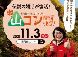 伝説の婚活が復活!南阿蘇 山コン2021