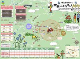 阿蘇中岳第一火口噴火に伴う観光情報(火口見学以外は通常通り観光できます)