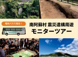 電気バスで巡る!南阿蘇村 震災遺構周遊モニターツアー